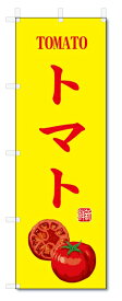 のぼり旗 トマト(W600×H1800)野菜