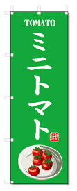 のぼり旗 ミニトマト(W600×H1800)野菜