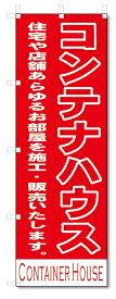 のぼり旗 コンテナハウス(W600×H1800)