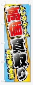 のぼり旗 トレカ・ゲーム 高価買取(W600×H1800)リサイクル