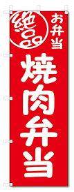 のぼり旗 絶品 焼肉弁当 (W600×H1800)