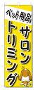 のぼり旗 トリミングサロン (W600×H1800)ペット