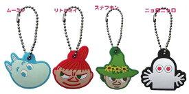ムーミン【キーカバー】4種(4個)組