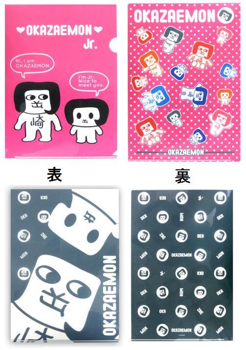 オカザえもん クリアファイル ピンク&グレー 2種(枚)組