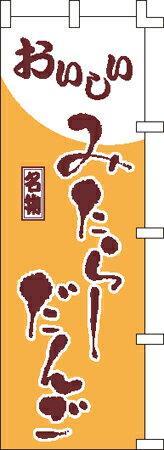 のぼり旗「みたらしだんご」[001025014]<送料込・税込>