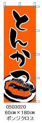 のぼり旗「とんかつ」[0503020]