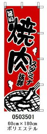 のぼり旗「焼肉」[0503501]