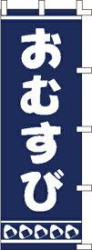のぼり旗「おむすび」[001007001]<送料込・税込>