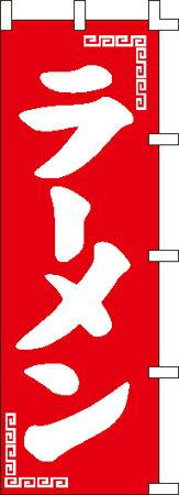 のぼり旗「ラーメン(赤)」[001014027]<送料込・税込>
