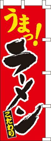 のぼり旗「うまっラーメン」[001014029]<送料込・税込>