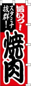 のぼり旗「焼肉」[001020012]<送料込・税込>
