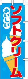 のぼり旗「ソフトクリーム」[001023001]<送料込・税込>