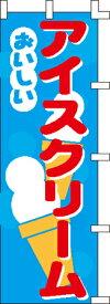 のぼり旗「アイスクリーム」[001023002]<送料込・税込>
