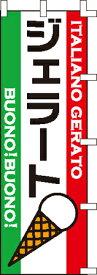 のぼり旗「ジェラート」[001023005]<送料込・税込>