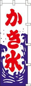 のぼり旗「かき氷」[001023010]<送料込・税込>