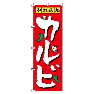 【 送料無料 】のぼり旗 焼肉 カルビ オシャレ 目立つ 集客 派手 丈夫 高品質 訴求 のぼり