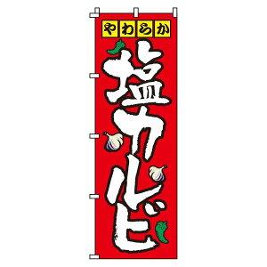 【 送料無料 】のぼり旗 焼肉 塩カルビ オシャレ 目立つ 集客 派手 丈夫 高品質 訴求 のぼり