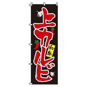 【 送料無料 】のぼり旗 焼肉 上カルビ オシャレ 目立つ 集客 派手 丈夫 高品質 訴求 のぼり