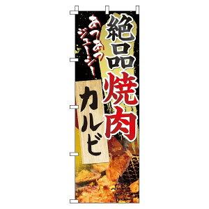 【 送料無料 】のぼり旗 焼肉 絶品焼肉カルビ オシャレ 目立つ 集客 派手 丈夫 高品質 訴求 のぼり