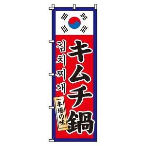 【 送料無料 】のぼり旗 キムチ鍋 オシャレ 目立つ 集客 派手 丈夫 高品質 訴求 のぼり