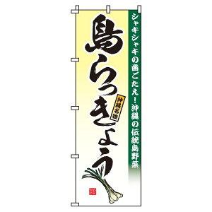 【送料無料】 のぼり 島らっきょう 0100230IN / おしゃれ 目立つ 派手 訴求 のぼり旗
