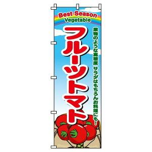 のぼり旗 フルーツトマト