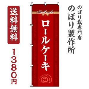 【 送料無料 】 のぼり旗 ロールケーキ オシャレ 目立つ 集客 派手 丈夫 高品質 訴求 のぼり