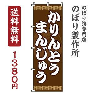 【 送料無料 】 のぼり旗 かりんとうまんじゅう オシャレ 目立つ 集客 派手 丈夫 高品質 訴求 のぼり