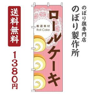 【 送料無料 】 のぼり旗 ロールケーキ ピンク オシャレ 目立つ 集客 派手 丈夫 高品質 訴求 のぼり