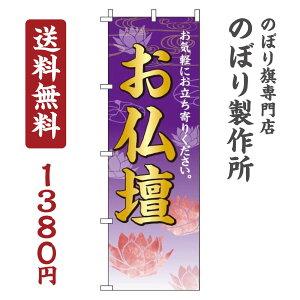 【 送料無料 】のぼり旗 お仏壇 オシャレ 目立つ 集客 派手 丈夫 高品質 訴求 のぼり