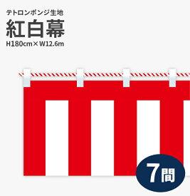 紅白幕 ポンジ 高さ180cm×長さ12.6m 紅白ひも付 KH005-07IN ( 紅白幕 式典幕 祭 )