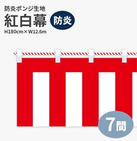 防炎紅白幕 防炎ポンジ 高さ180cm×長さ12.6m 紅白ひも付 KHB005-07IN ( 紅白幕 式典 幕 祭 )