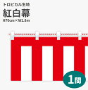 紅白幕 トロピカル 高さ70cm×長さ1.8m 紅白ひも付 KH007-01IN ( 紅白幕 式典 幕 祭 )