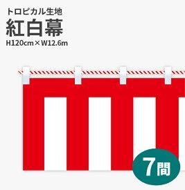 紅白幕 トロピカル 高さ120cm×長さ12.6m 紅白ひも付 KH009-07IN ( 紅白幕 式典 幕 祭 )