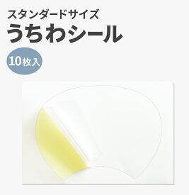 うちわシール ( スタンダードサイズ ) 10枚入