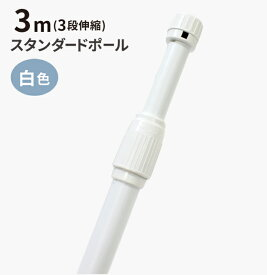 のぼり3mスタンダードポール(3段伸縮)