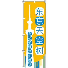 のぼり旗 東京スカイツリー_いろんなおみやげ増えてます_黄 0700174IN