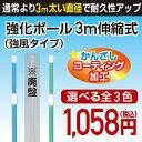 のぼり強化ポール3m伸縮式(強風タイプ)