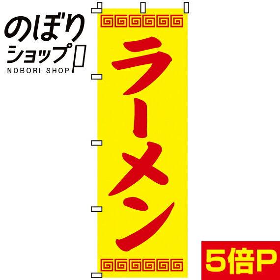 のぼり旗 ラーメン 0010007IN