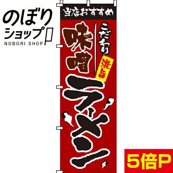 のぼり旗 味噌ラーメン 0010023IN