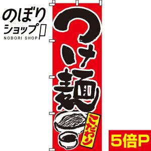 のぼり旗 つけ麺(赤) 0010036IN