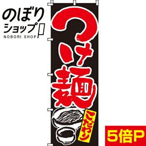 のぼり旗 つけ麺 0010037IN