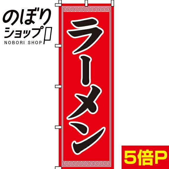 のぼり旗 ラーメン 0010042IN
