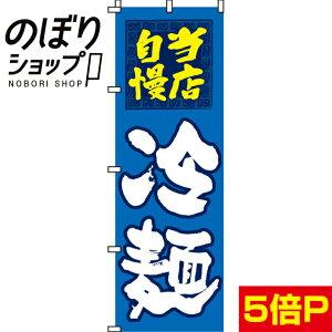 のぼり旗 冷麺 0010048IN