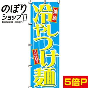 のぼり旗 冷やしつけ麺 0010056IN