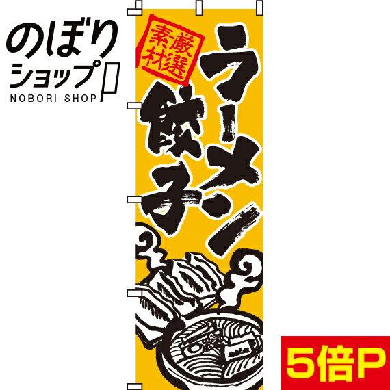 のぼり旗 ラーメン・餃子 0010058IN