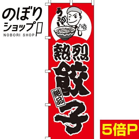 のぼり旗 熱烈餃子 0010067IN