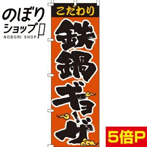 のぼり旗 鉄鍋ギョーザ 0010071IN
