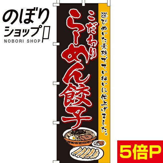 のぼり旗 らーめん餃子 0010105IN