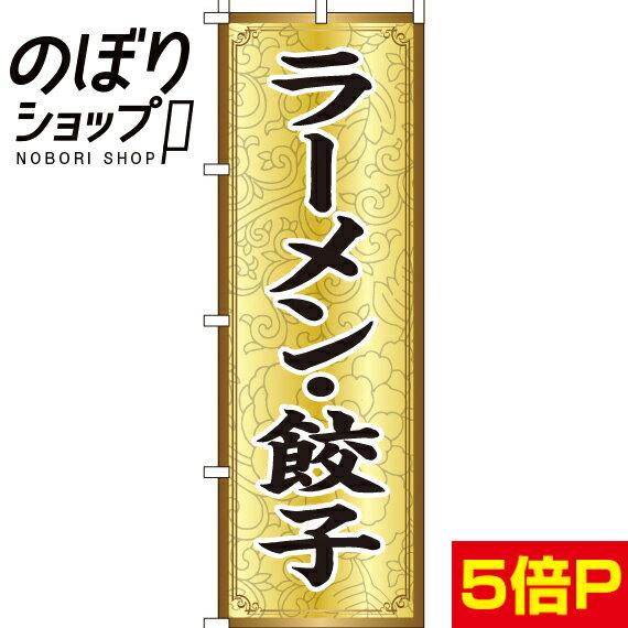 のぼり旗 ラーメン・餃子 0010136IN